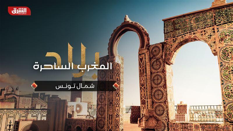 بلاد المغرب الساحرة - شمال تونس