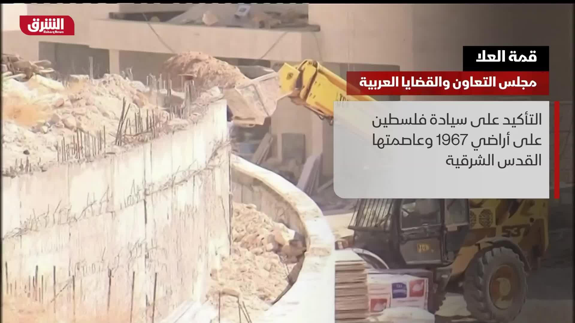 """قمة """"العُلا"""".. مجلس التعاون والقضايا العربية"""