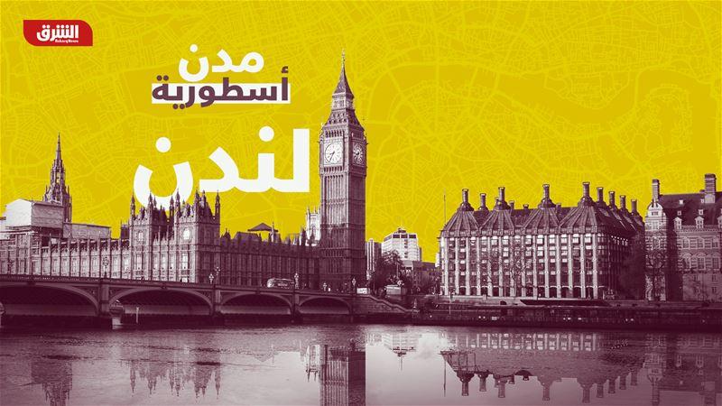 مدن أسطورية - لندن.. مدينة فيكتوريا وجاك السفاح