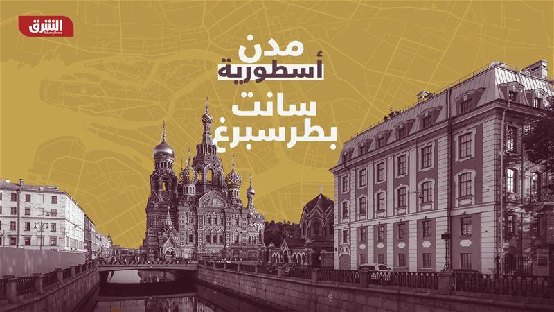 مدن أسطورية - سان بطرسبرغ.. مدينة القياصرة