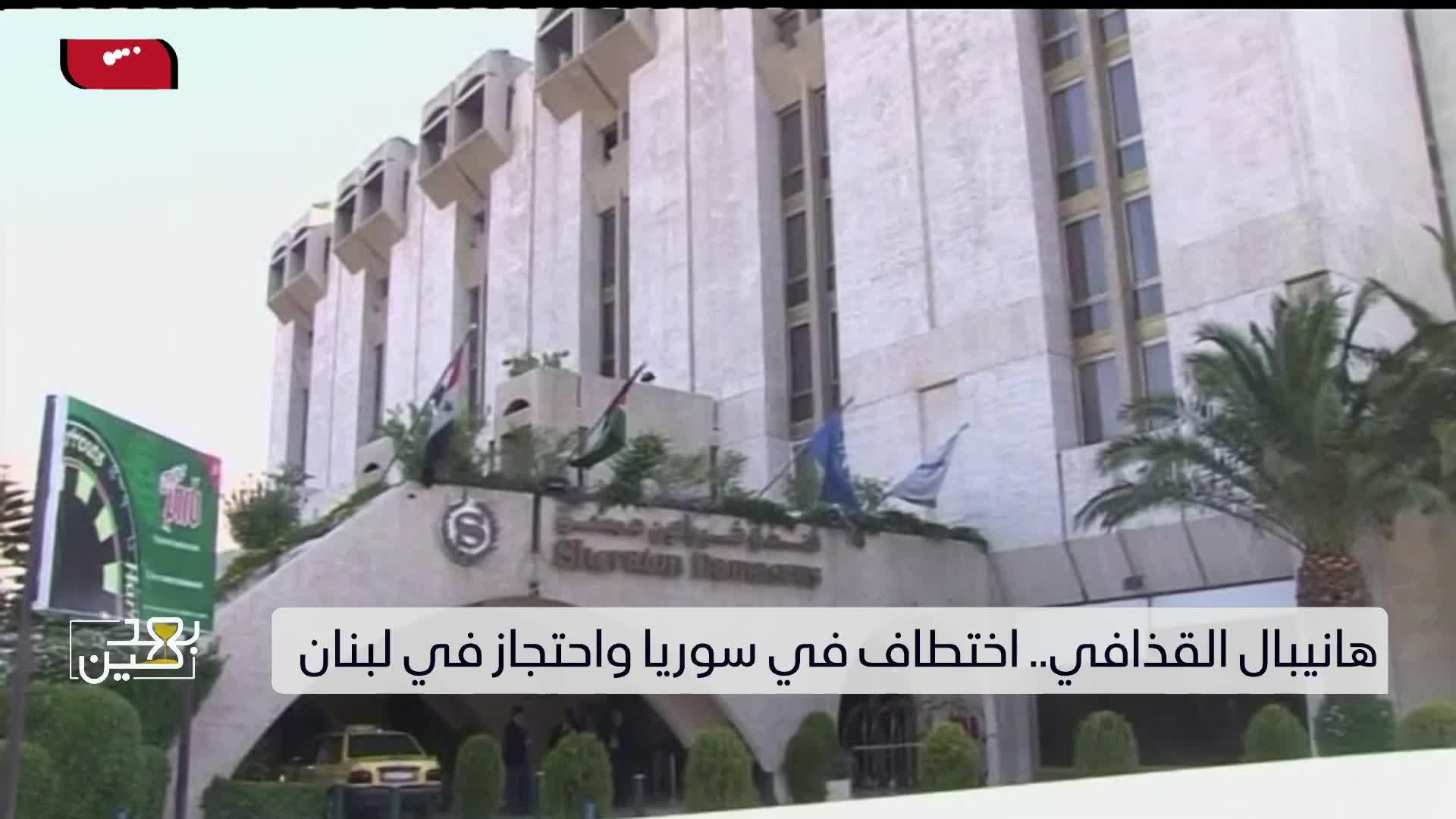 هانيبال القذافي.. اختطاف في سوريا واحتجاز في لبنان