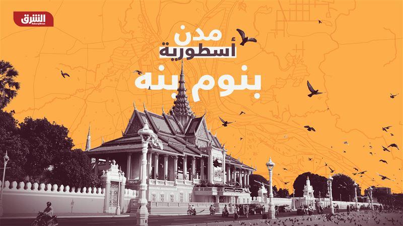 مدن أسطورية - بنوم بنه.. مدينة الرقص المقدس