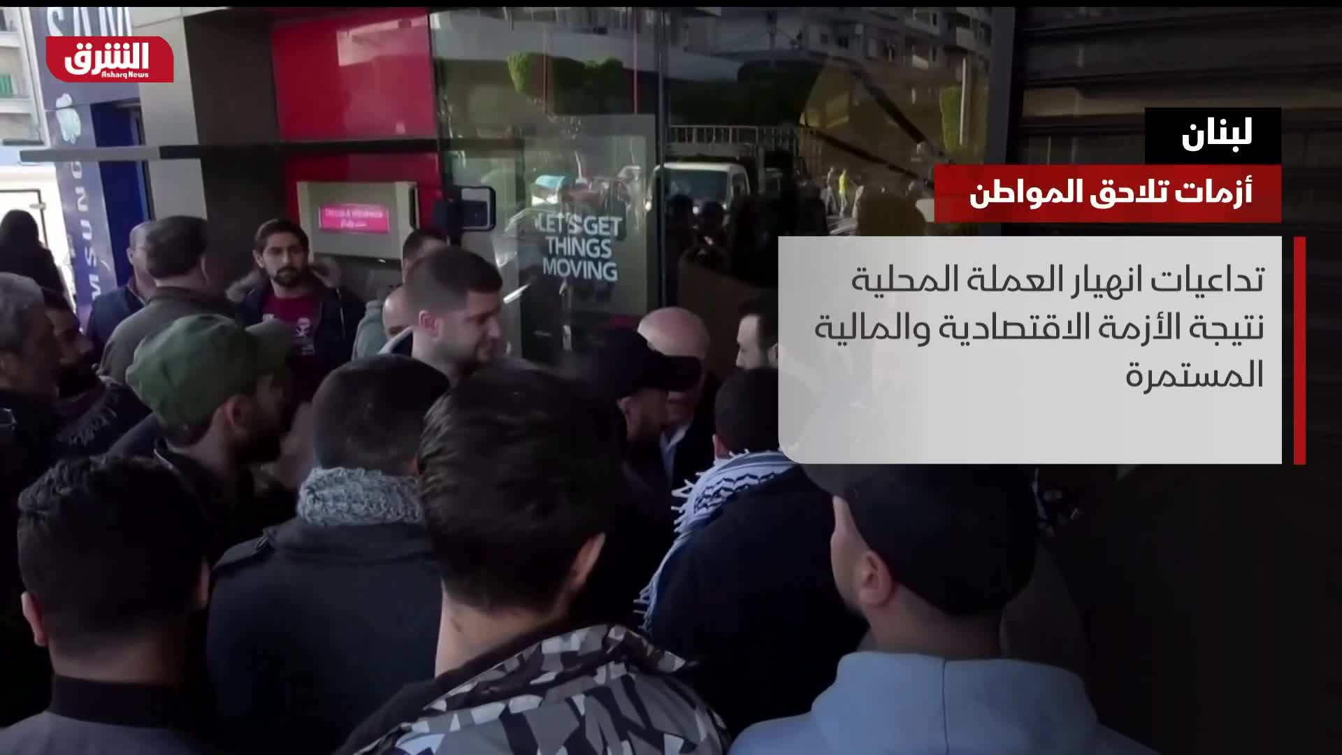 لبنان.. أزمات تلاحق المواطن