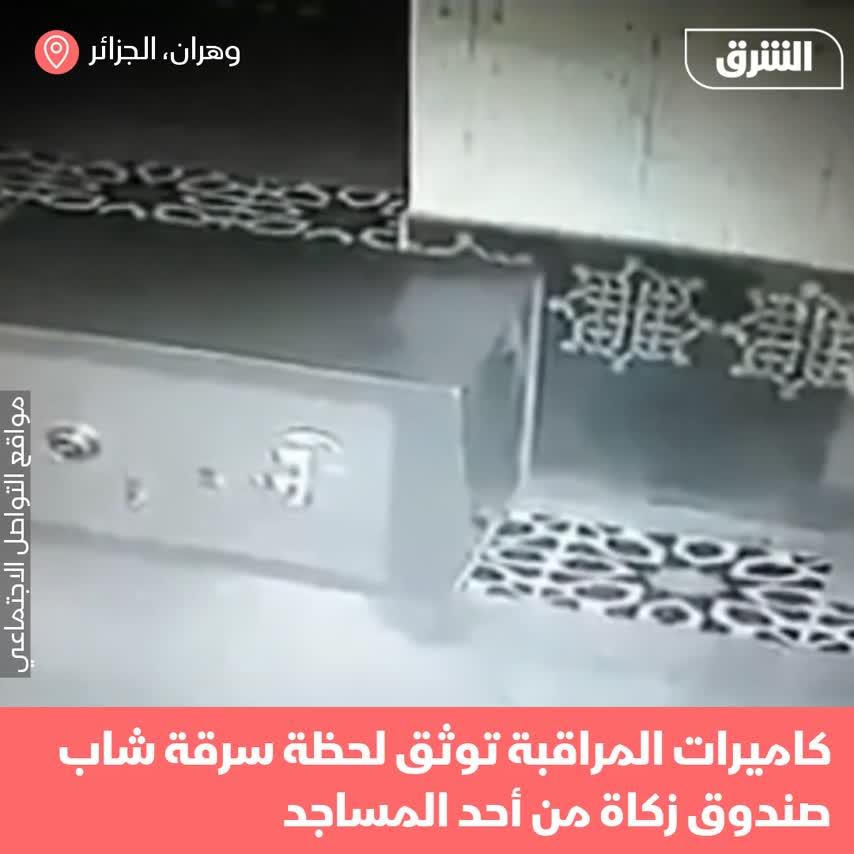 سرقة صندوق زكاة