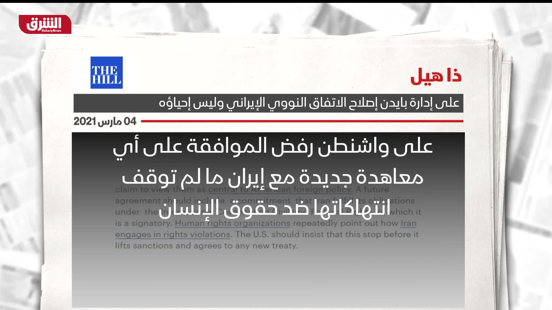 ذا هيل: على إدارة بايدن إصلاح الاتفاق النووي الإيراني وليس إحياؤه