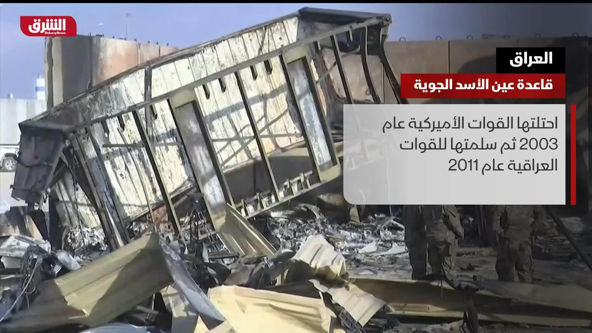 العراق.. قاعدة عين الأسد الجوية