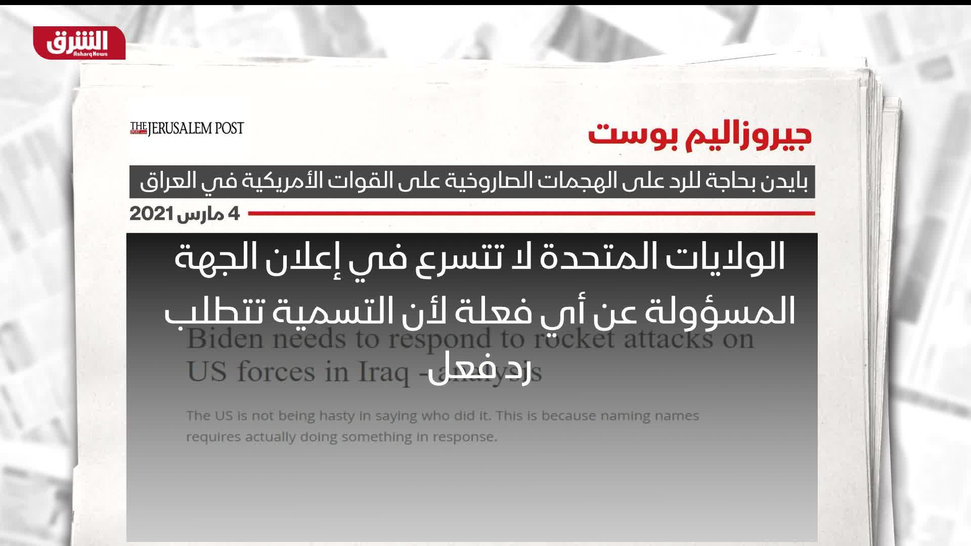 جيروزاليم بوست: بايدن بحاجة للرد على الهجمات على القوات الأميركية في العراق
