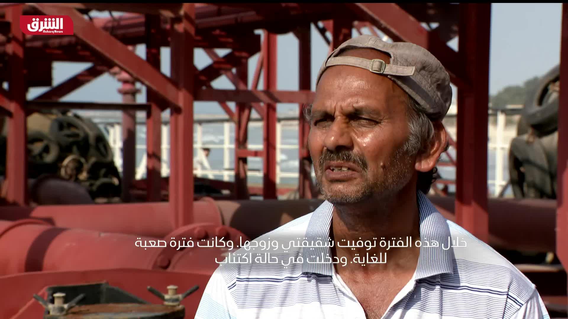 معاناة البحارة بعد قضاء 44 شهرا على متن السفينة