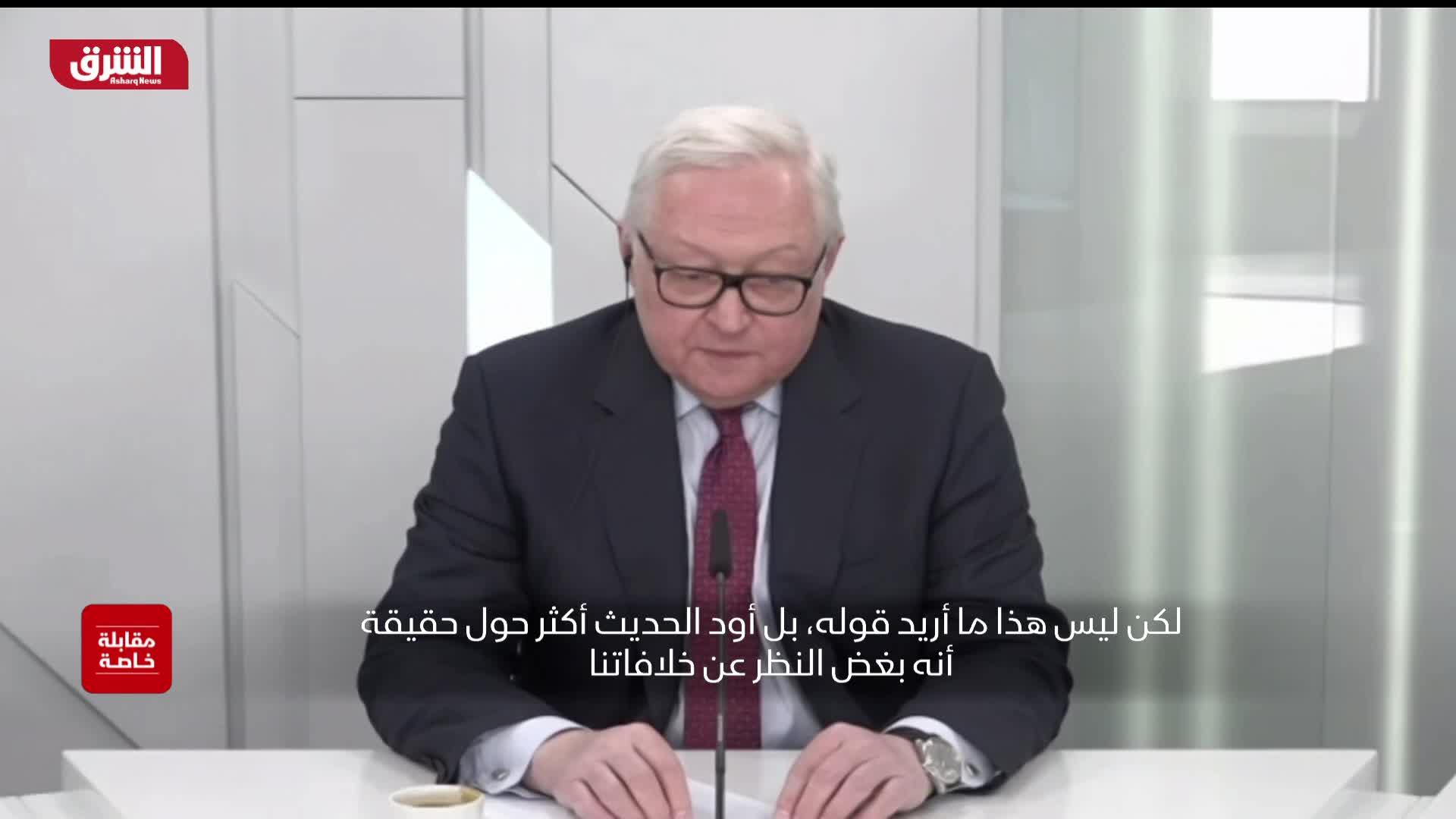مقابلة خاصة مع سيرغي ريابكوف نائب وزير الخارجية الروسي