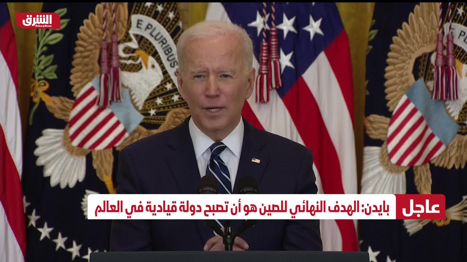 المؤتمر الصحفي الأول للرئيس الأميركي جو بايدن بعد تسلمه الرئاسة
