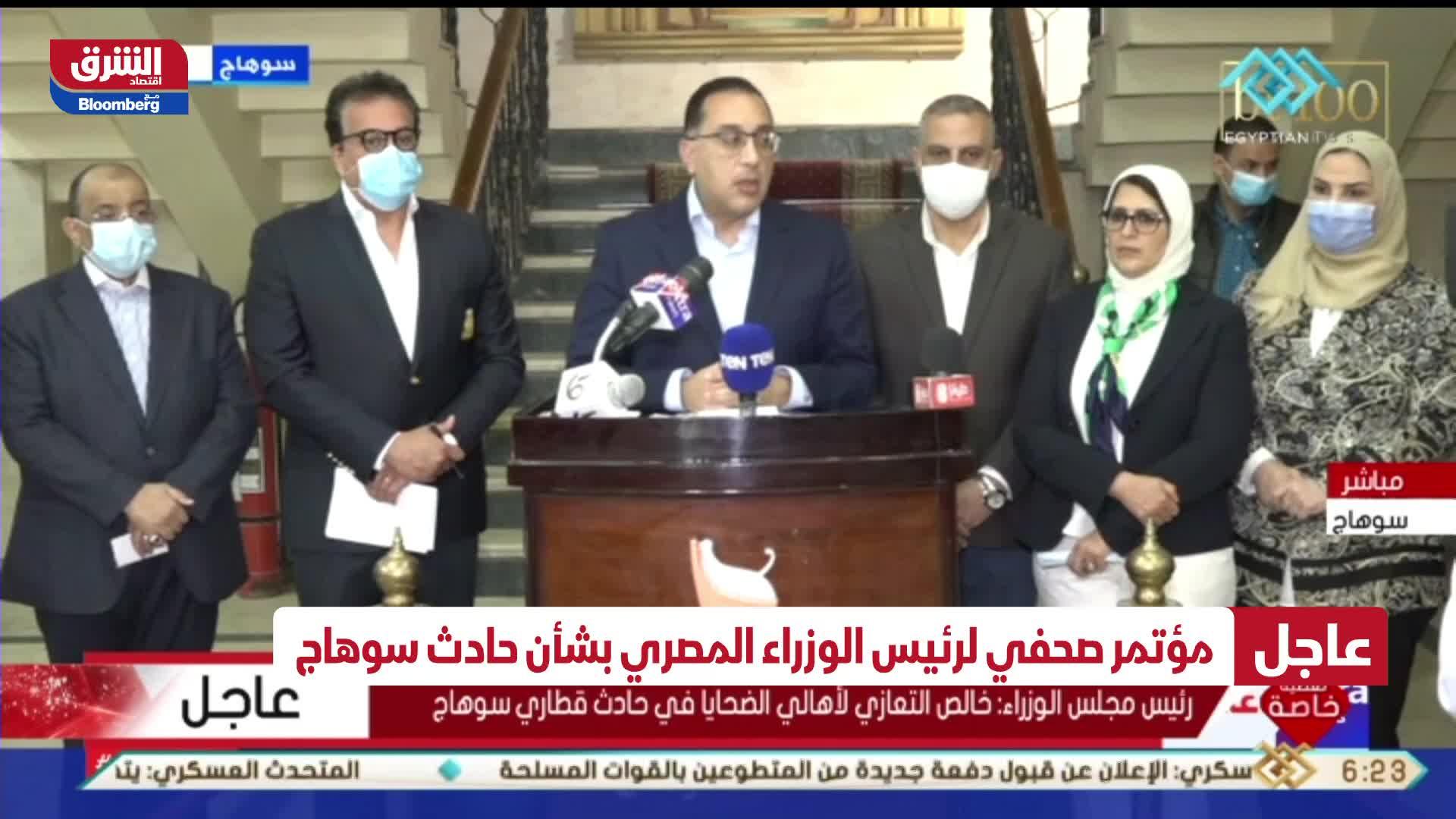 مؤتمر صحفي لرئيس الوزراء المصري بشأن حادثة سوهاج