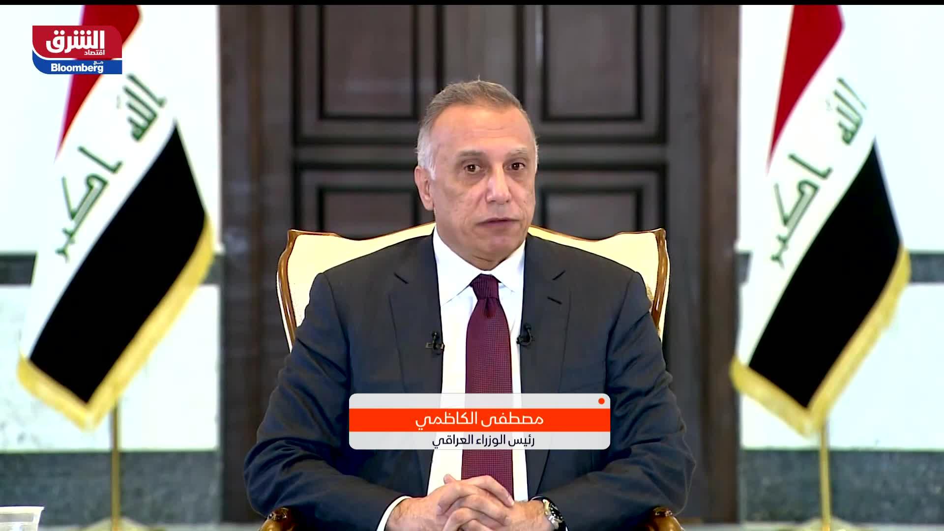 مقابلة مع مصطفى الكاظمي رئيس الوزراء العراقي