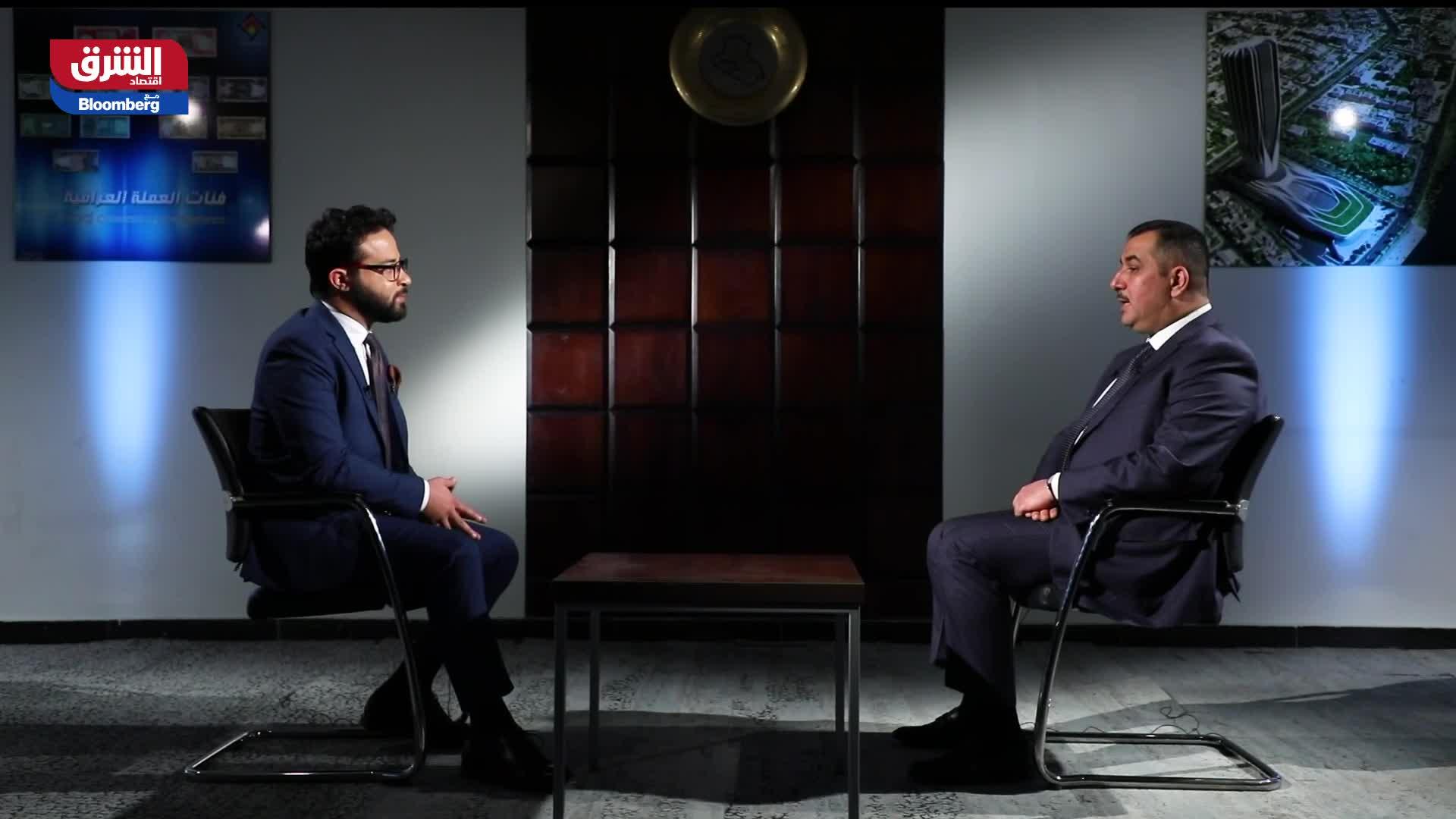 مقابلة خاصة مع مصطفى مخيف محافظ البنك المركزي العراقي