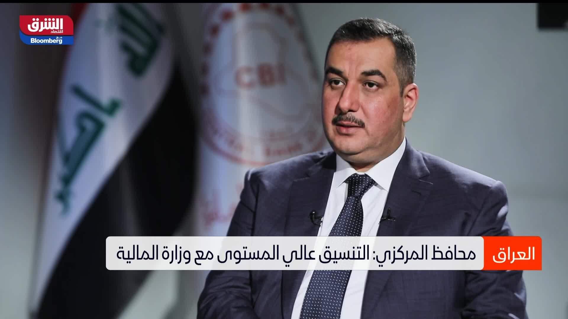 محافظ المركزي العراقي: التنسيق عالي المستوى مع وزارة المالية