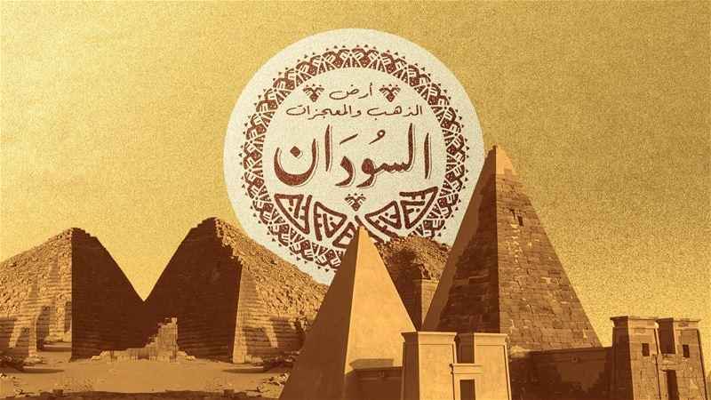 السودان.. أرض الذهب والمعجزات