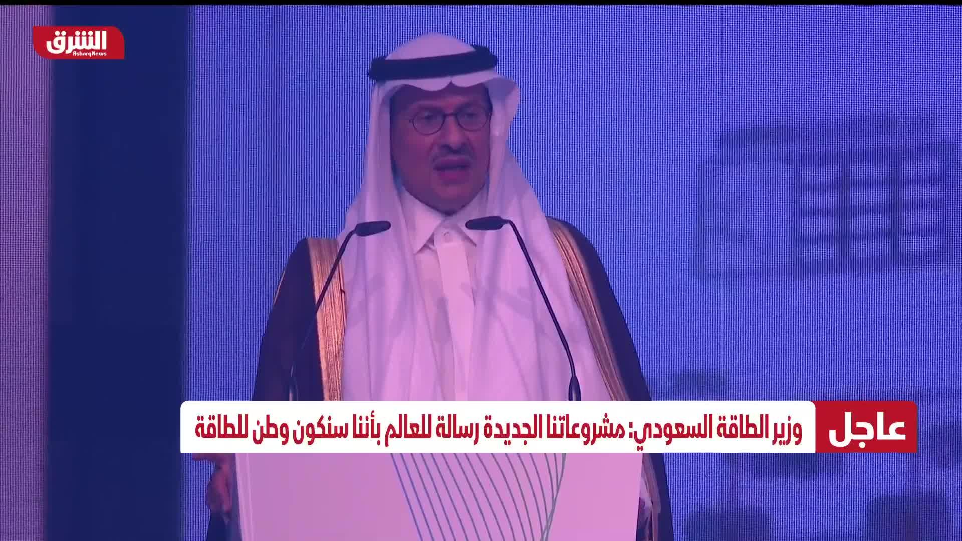 المؤتمر الصحفي للإعلان عن افتتاح مشروع محطة سكاكا للطاقة الشمسية بالسعودية
