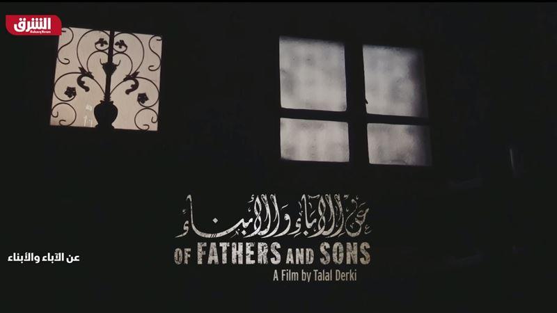عن الآباء والأبناء