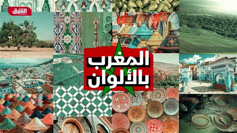 المغرب بالألوان - حكايات الأخضر