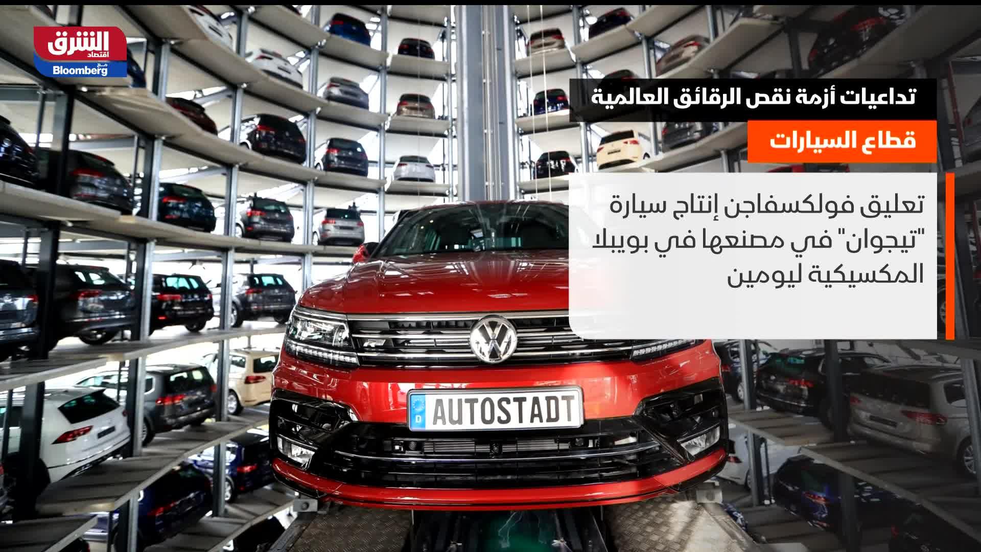 تداعيات أزمة نقص الرقائق العالمية.. قطاع السيارات