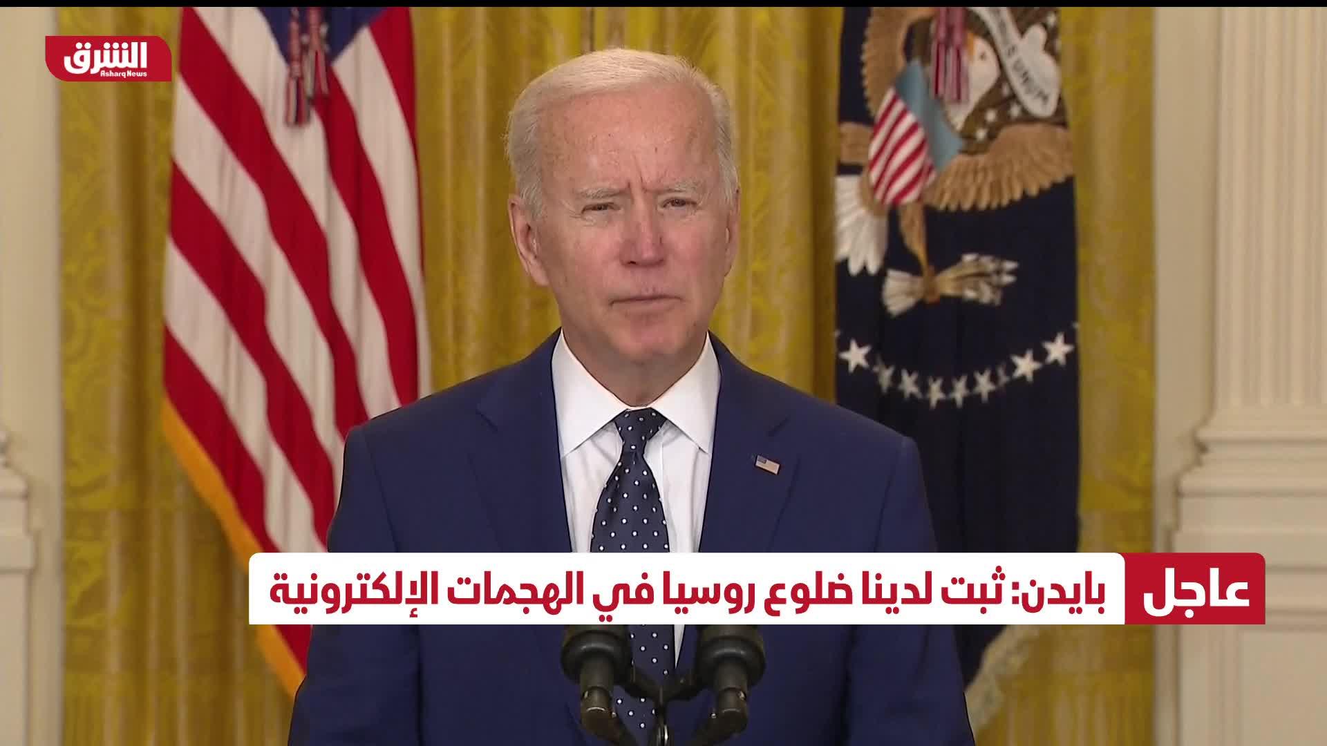 كلمة للرئيس الأميركي جو بايدن بشأن العقوبات على روسيا