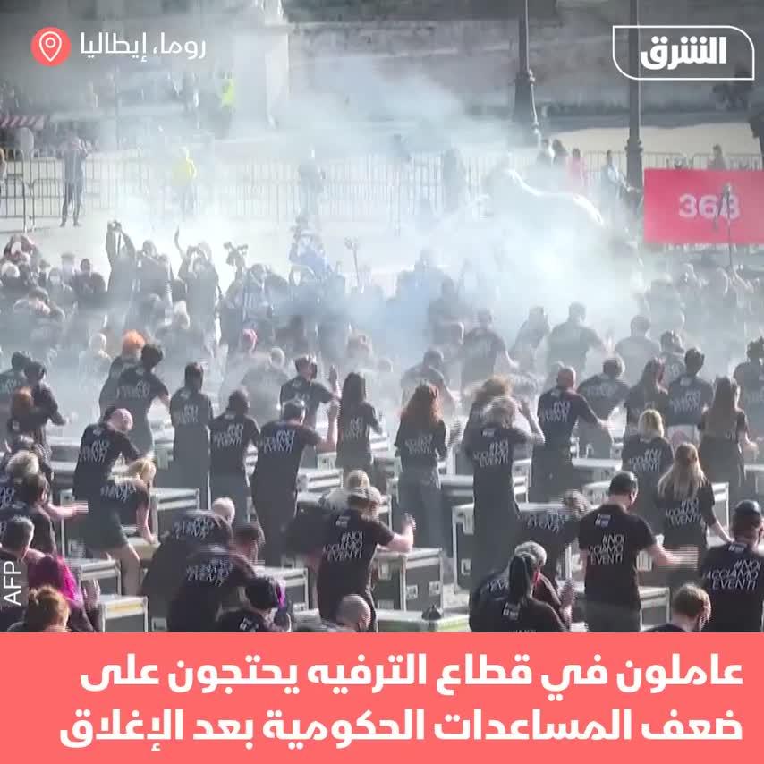 احتجاج ضد الإغلاق