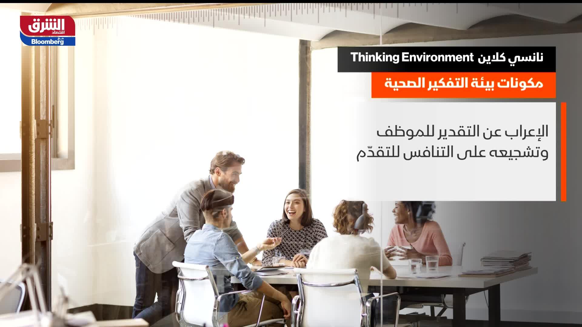 نانسي كلاين THinking Environment.. مكونات بيئة التفكير الصحية