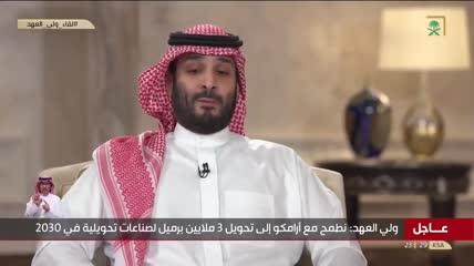 ولي العهد السعودي: القيمة المضافة قرار مؤقت
