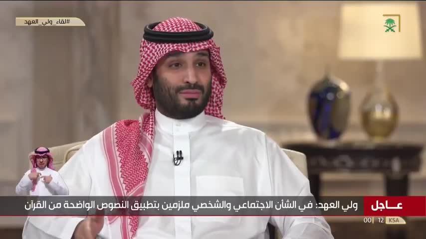 ولي العهد السعودي: الفتاوى الدينية تتغير بتغيّر الزمان والمكان ومرجعنا القرآن والسنة
