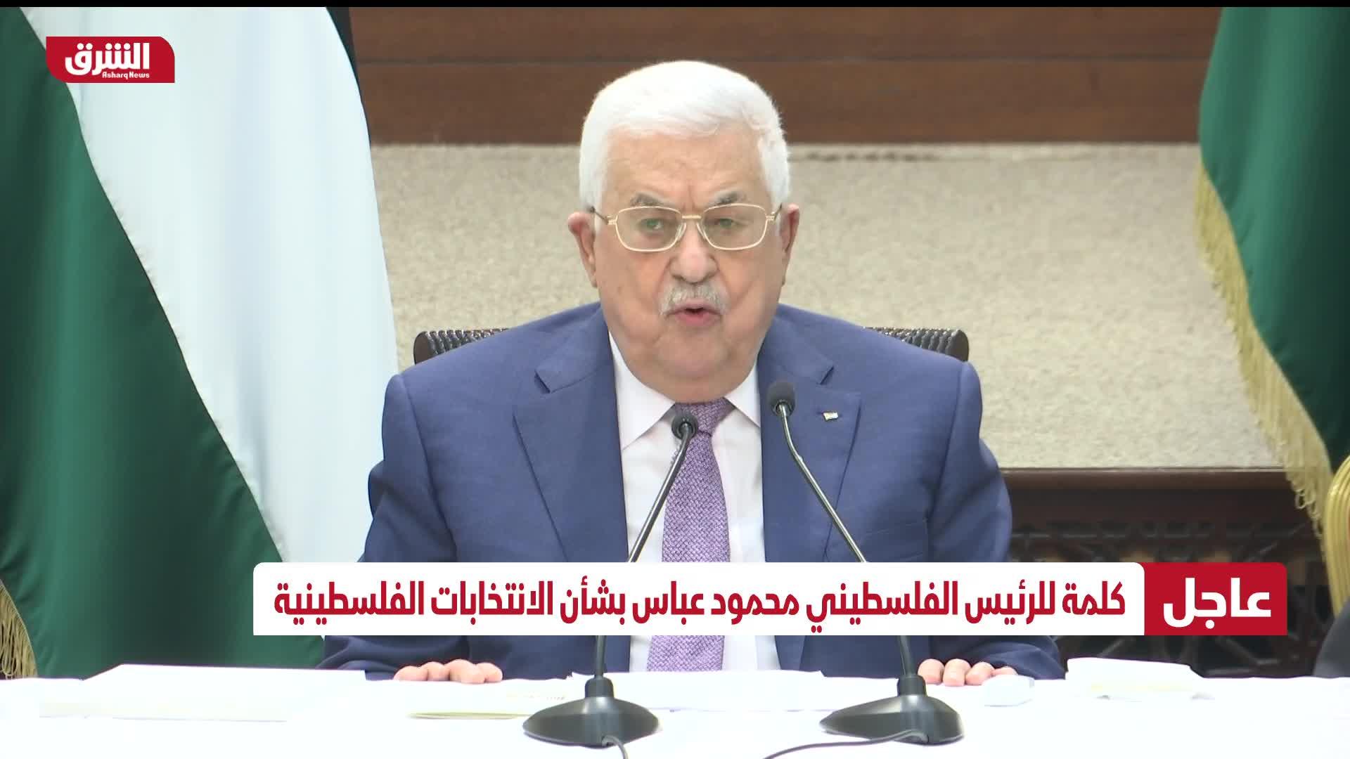 كلمة الرئيس الفلسطيني محمود عباس بشأن الانتخابات التشريعية