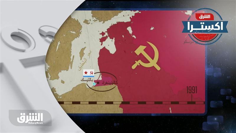 العالم بالمختصر - كالينينغراد
