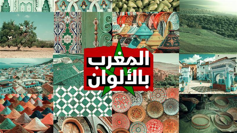 المغرب بالألوان - ألوان الأرض