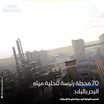 المياه أهم من النفط في الإمارات .. ما هو السبب؟