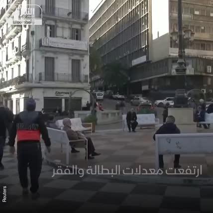 ما سبب الغضب الاجتماعي في الجزائر؟