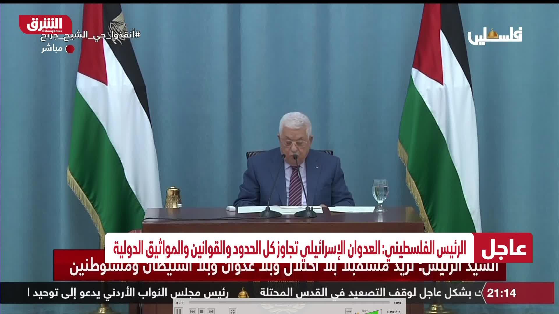 الرئيس الفلسطيني: إسرائيل تريد فرض واقعاً استعمارياً في القدس