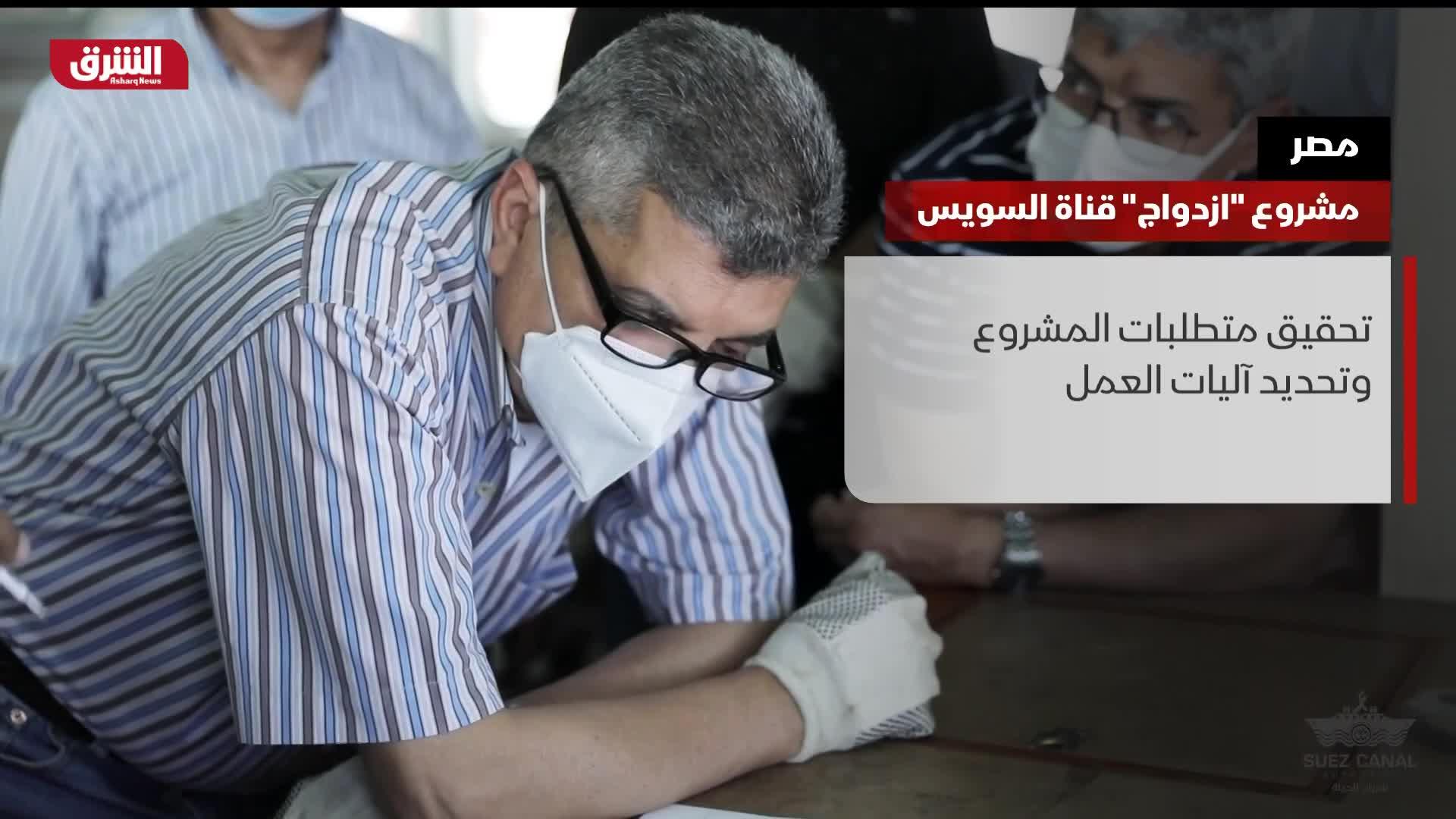 """مصر.. مشروع """"ازدواج"""" قناة السويس"""