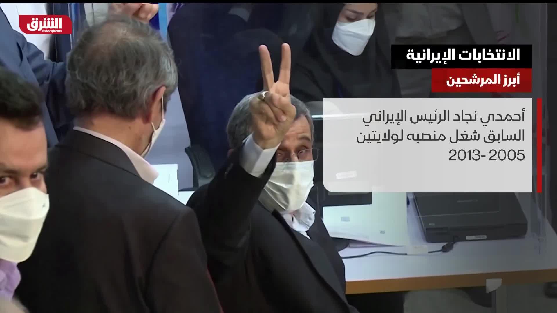 الانتخابات الإيرانية.. أبرز المرشحين