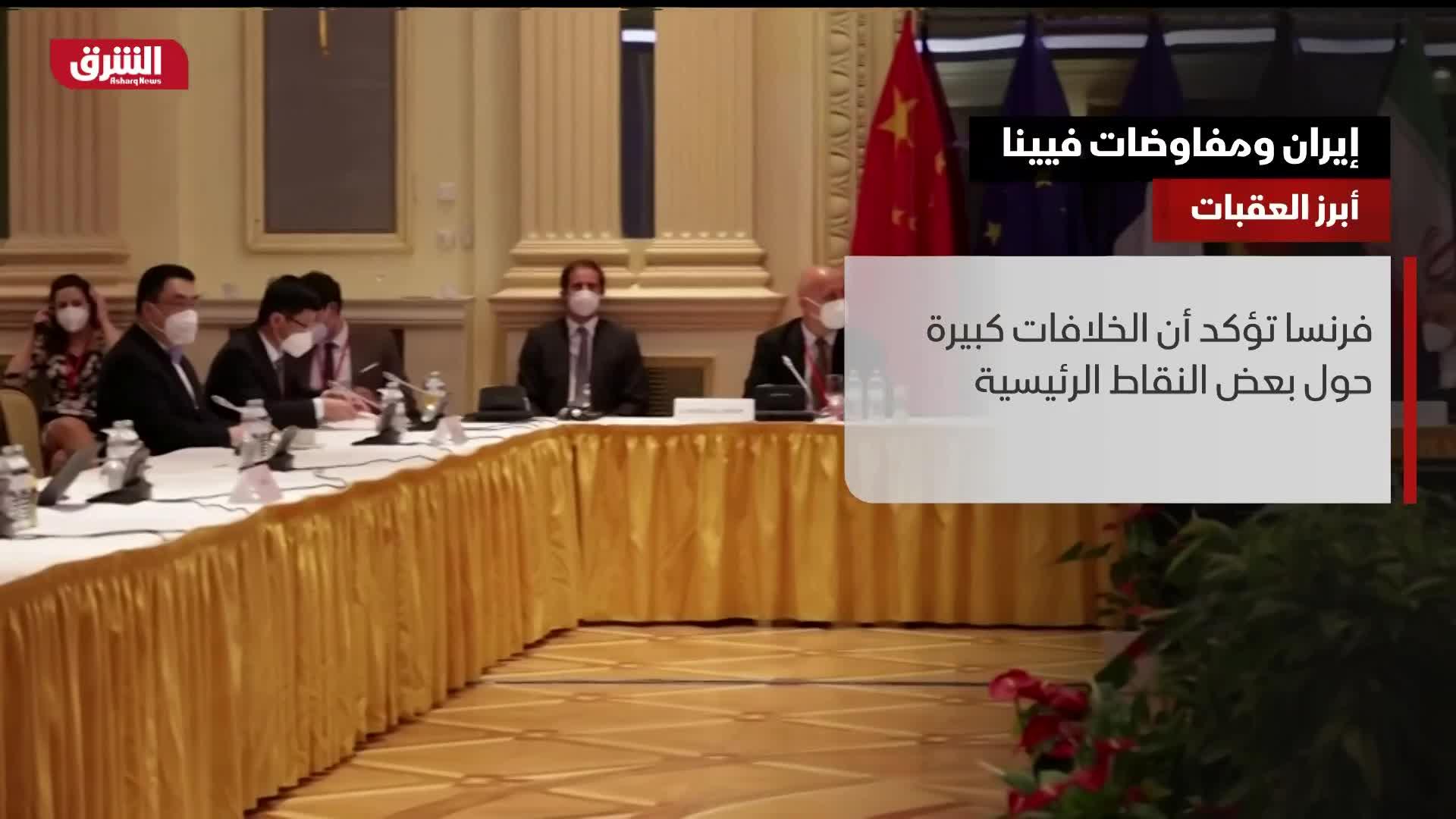 إيران ومفاوضات فيينا