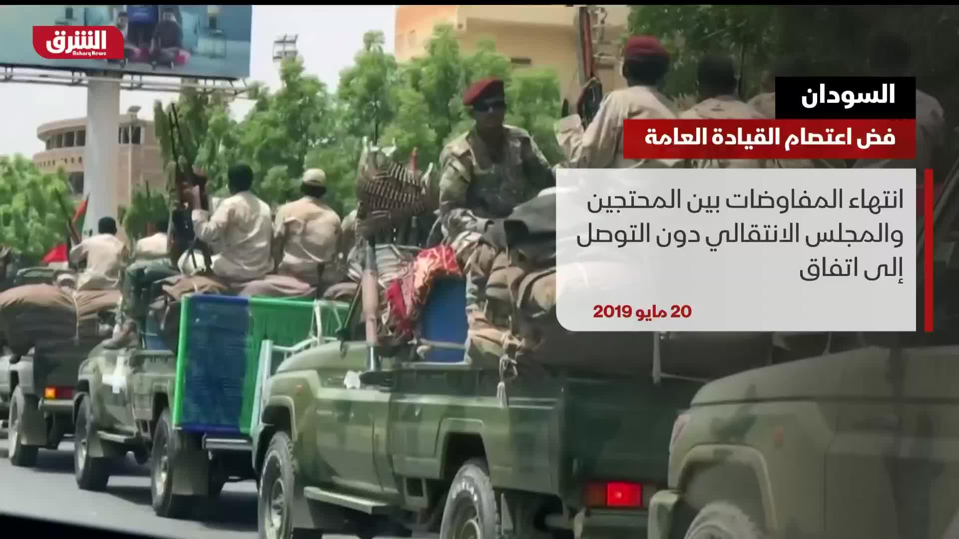 السودان.. فض اعتصام القيادة العامة
