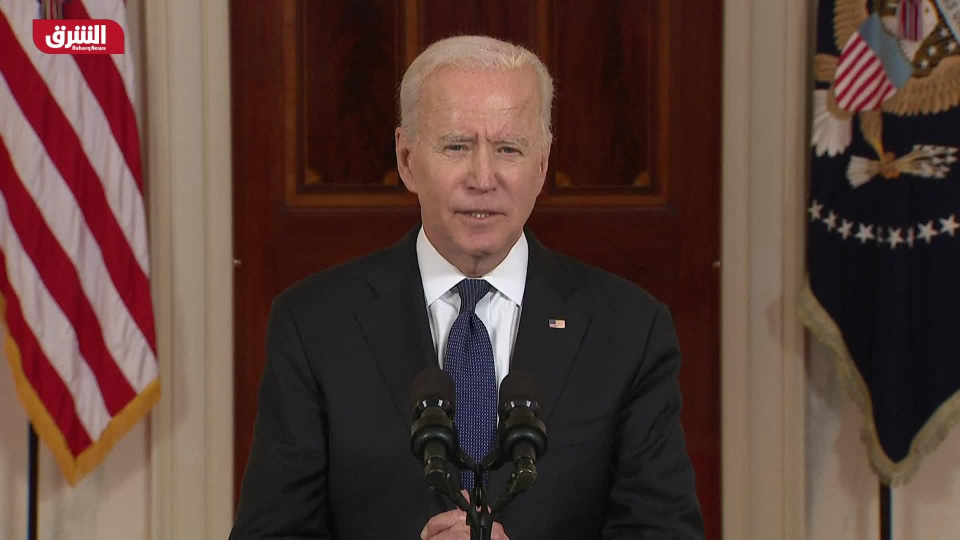 كلمة للرئيس الأميركي جو بايدن بشأن وقف إطلاق النار في غزة