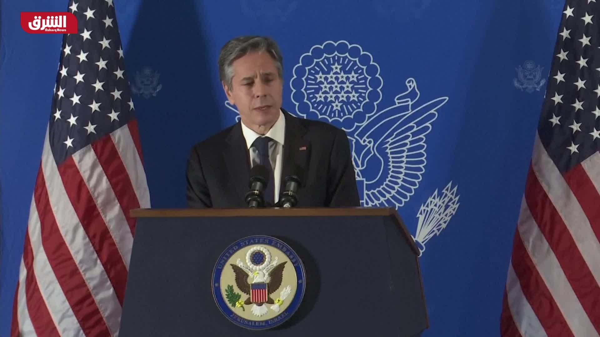 مؤتمر صحفي لوزير الخارجية الأميركي أنتوني بلينكين