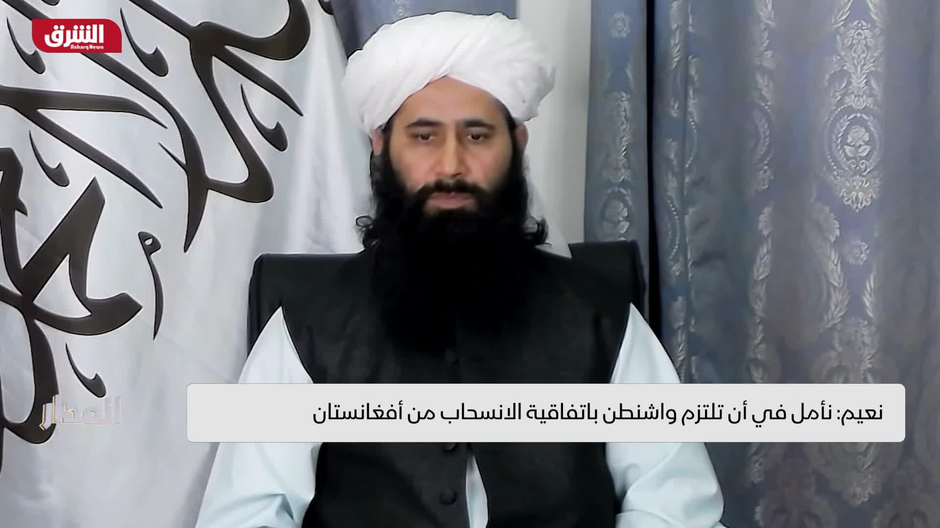 نعيم: نأمل في أن تلتزم واشنطن باتفاقية الانسحاب من أفغانستان