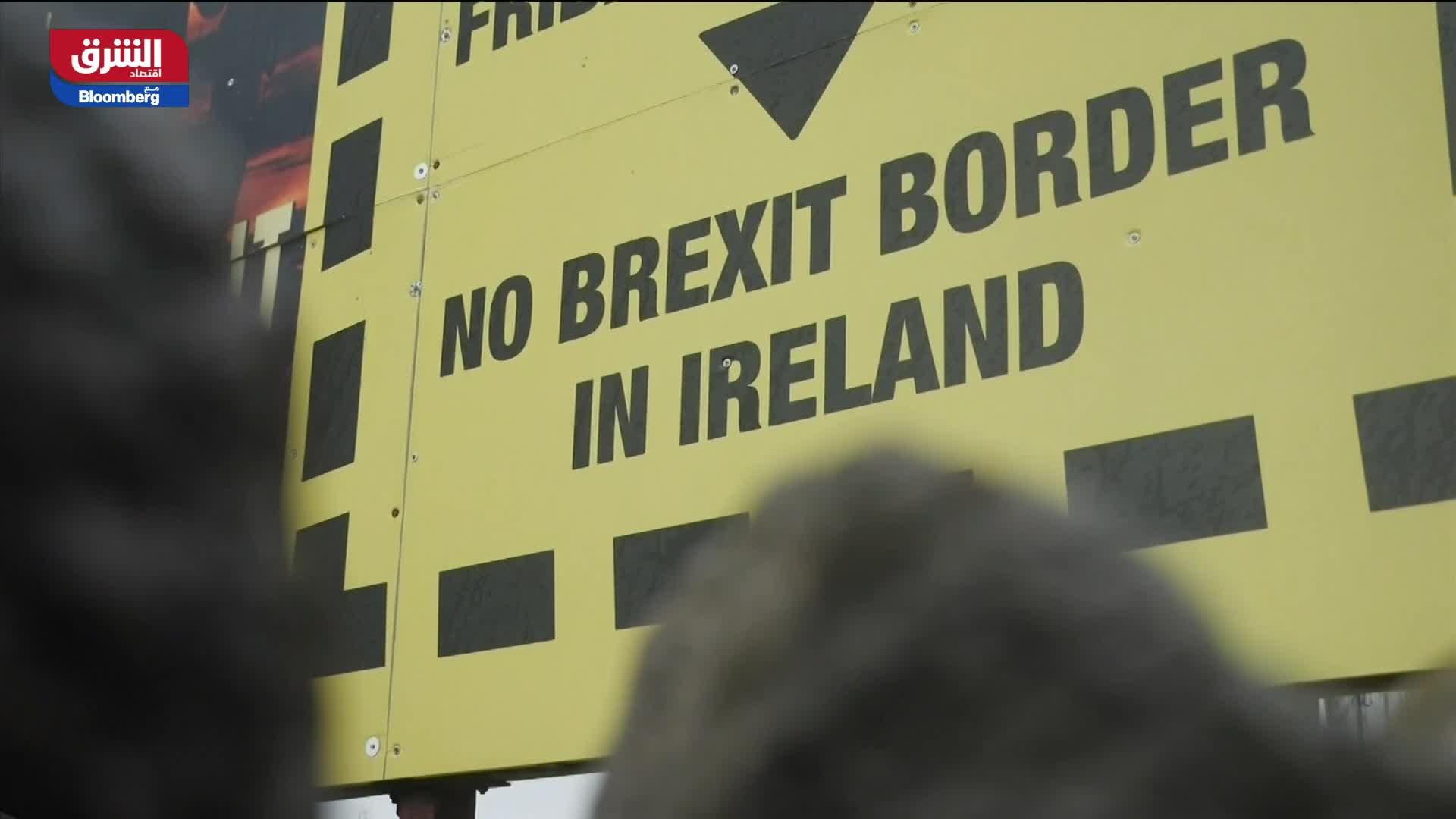 بريكست.. الحدود بين أيرلندا الشمالية وجمهورية أيرلندا نقطة خلاف