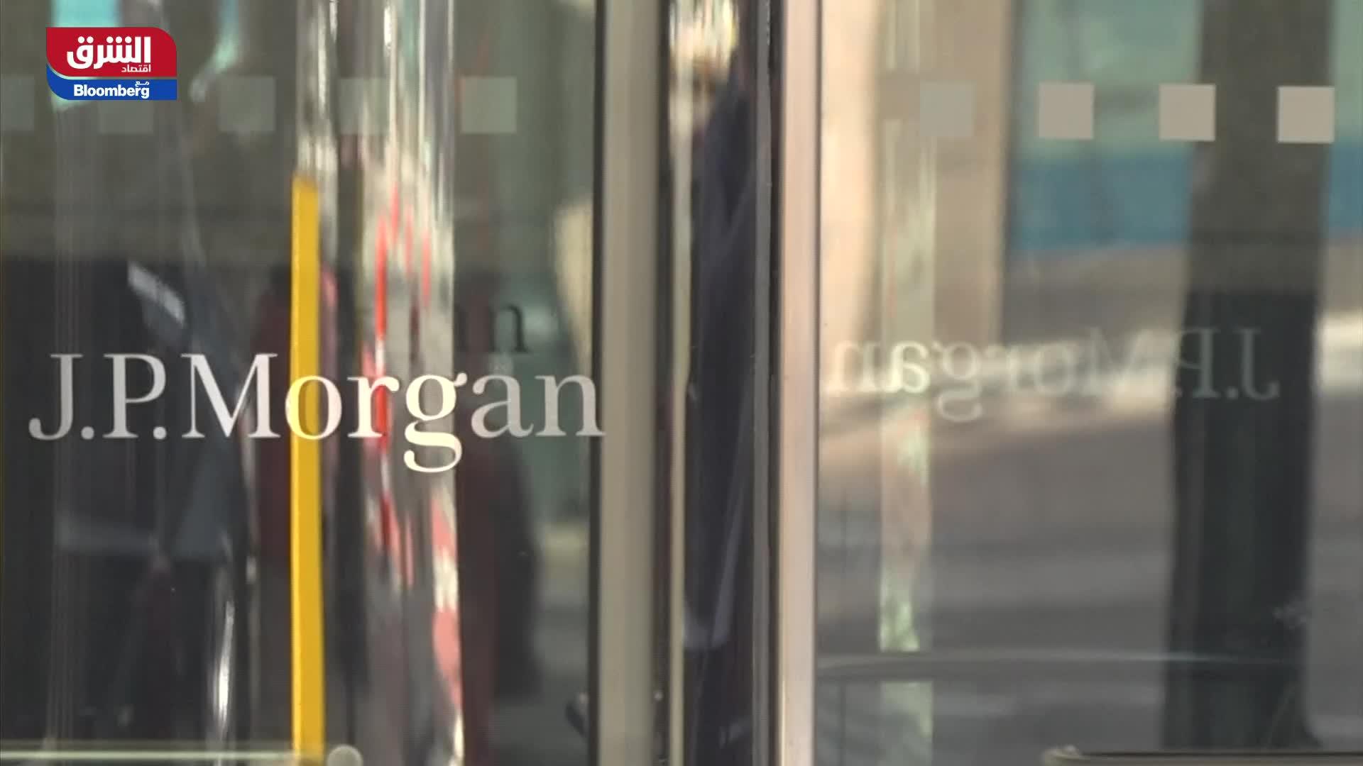 """توقعات """"جي بي مورغان"""" متشائمة بشأن ربحية وحدة التداول لديها"""