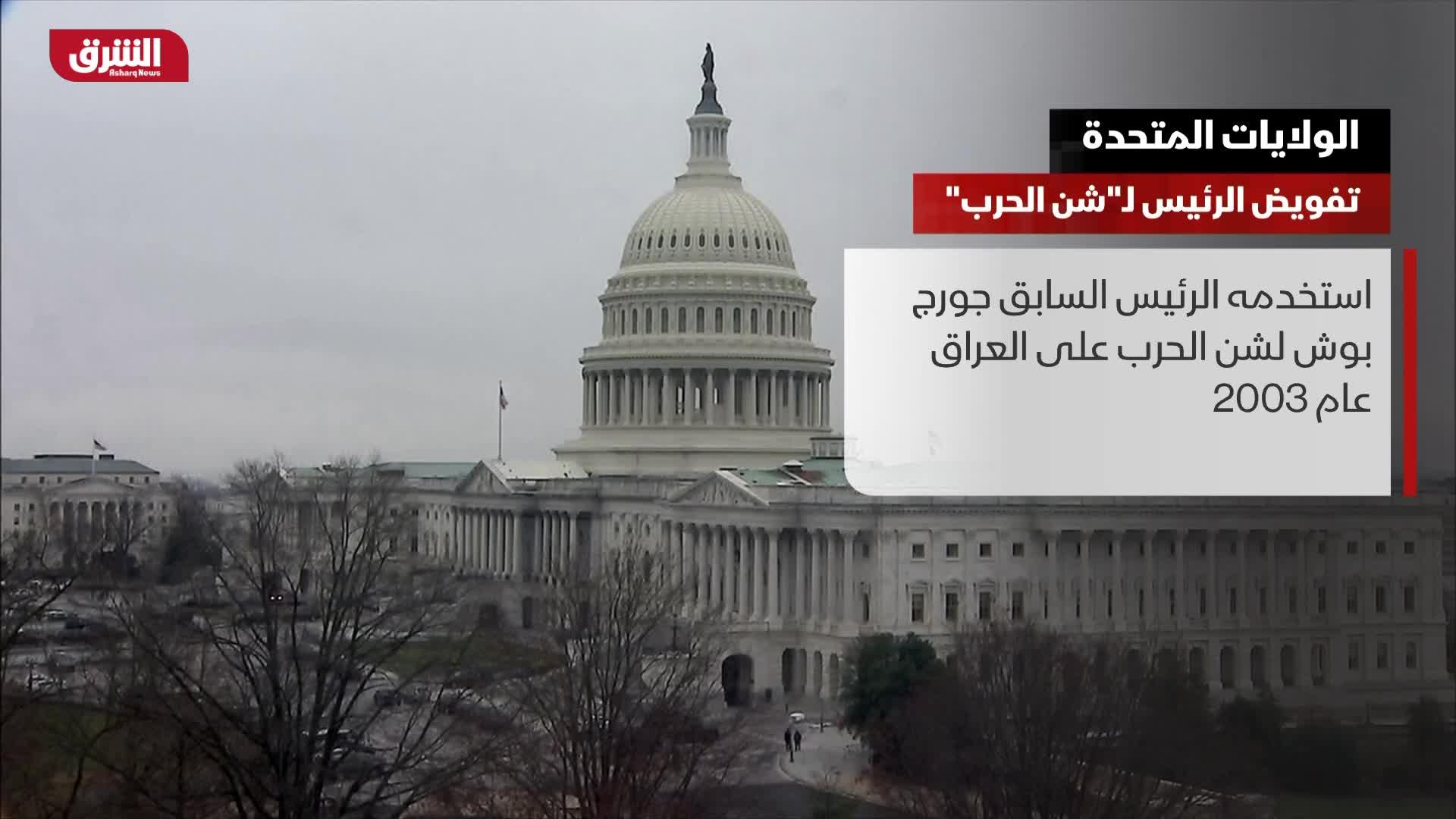 """الولايات المتحدة.. تفويض الرئيس لـ""""شن الحرب"""""""