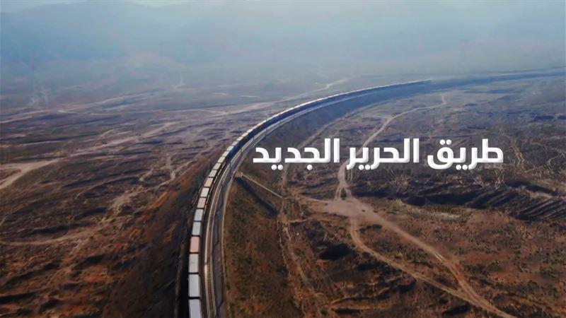 طريق الحرير الجديد - ج1
