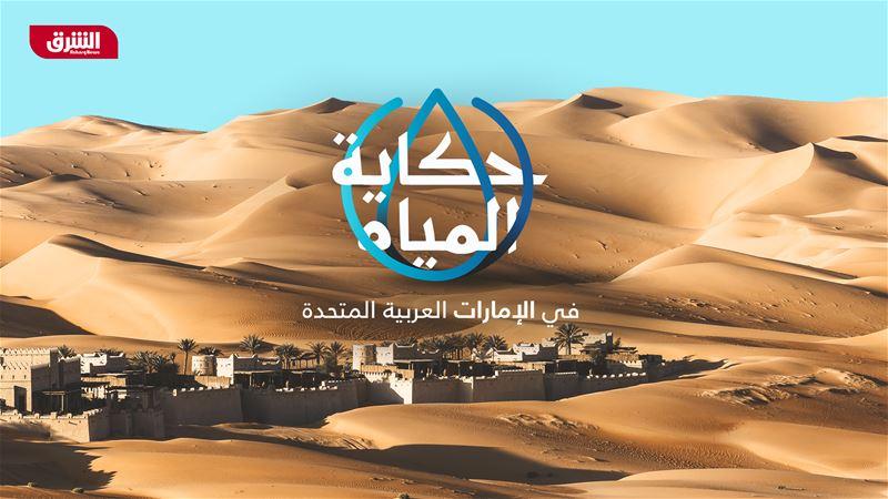 حكاية المياه في الإمارات العربية المتحدة