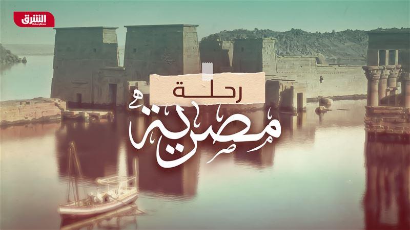 رحلة مصرية - ج1