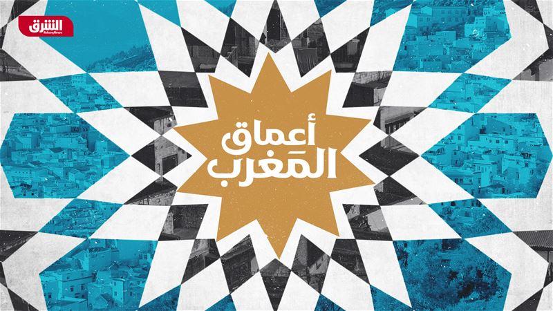 أعماق المغرب ج1