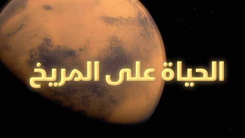 الحياة على المريخ ج1