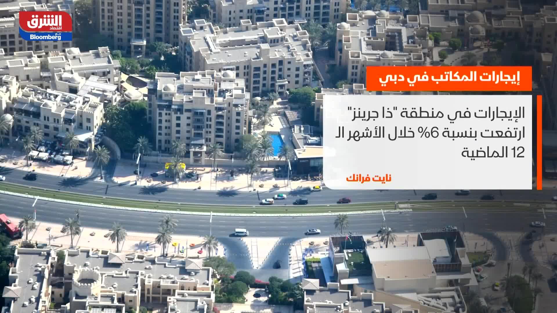 إيجارات المكاتب في دبي